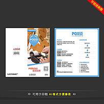 银行企业贷款POS贷折页设计