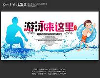 游泳来这里游泳海报设计模板