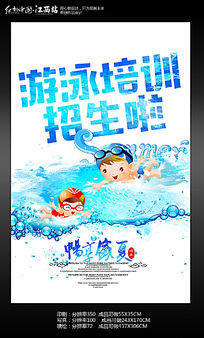 招生啦游泳培训海报模板
