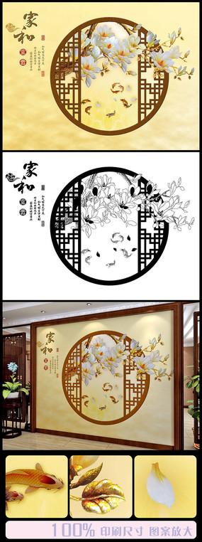 中式玉兰花背景墙