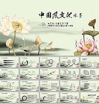 古典中国风文化水墨动态ppt模板