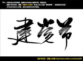 建党节毛笔书法字