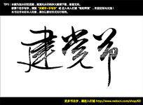 建党节特色书法字