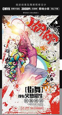 炫酷涂鸦街舞招生培训海报设计