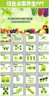 绿色清新健康养生水果PPT模板