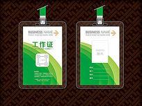 绿色生命欧美风格工作证