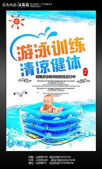 母婴店游泳海报设计模板