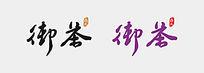 奶茶logo