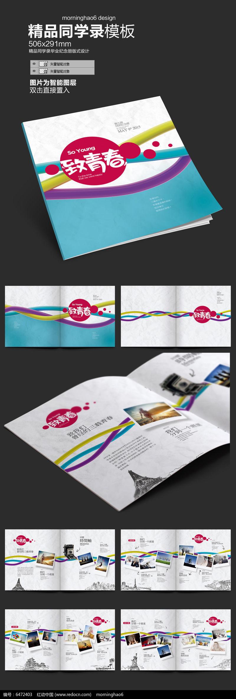 清新时间轴同学录版式设计图片