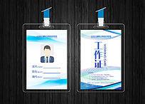 企业单位胸牌工作证