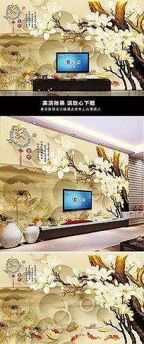 中国风3D玉兰锦鲤图背景墙
