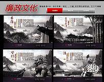 中国风廉政文化政府展板