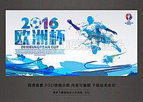 创意2016激情欧洲杯宣传海报