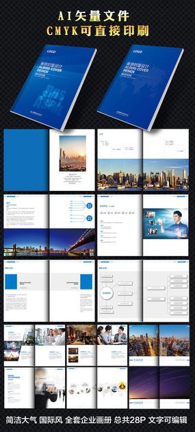 高端大气蓝色科技画册设计 AI