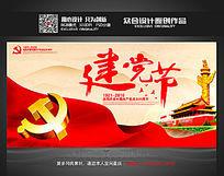 红色大气七一党的生日宣传展板