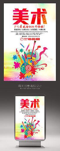 简约美术班招生少儿美术培训海报设计