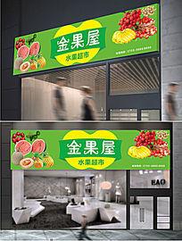 金果屋绿色水果店招牌