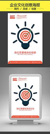企业文化理念创意设计海报