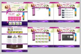 时尚风格紫色调卫生用品生产企业网站模板PSD分层素材