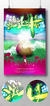 2016欧洲杯海报设计