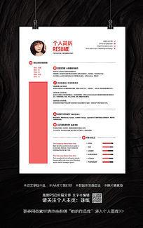 創意簡約個人求職簡歷模版下載