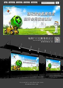 清新绿色安全生产月宣传栏