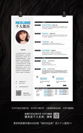 商务风市场营销个人简历模版下载
