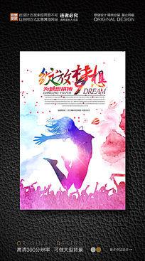 绽放梦想年轻人创业宣传海报