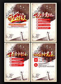 中国风整套创意两学一做图解展板模板下载