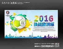 创意简约2016法国欧洲杯足球比赛海报设计