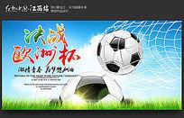 创意足球赛决战欧洲杯宣传海报设计