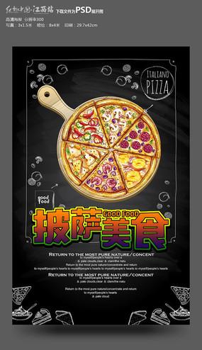 高端美食披萨海报设计模板