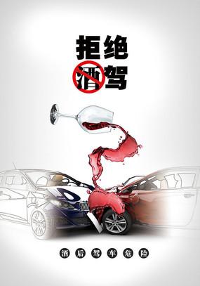 公益海报酒驾危险拒接酒驾