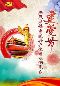 建党节中国风主题展板