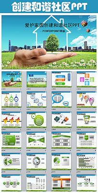 绿色环保爱护家园创建全国和谐社区PPT模板