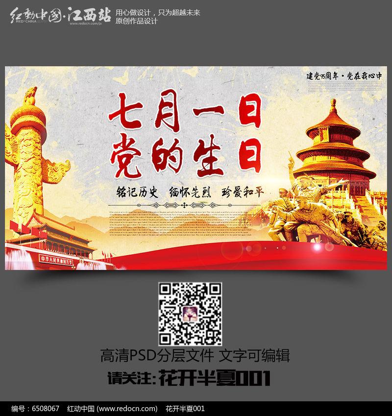 七月一日党的生日宣传展板图片