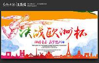 水彩决战足球赛欧洲杯宣传海报设计