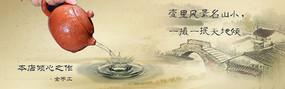 淘宝首页海报轮播;中国风古典主义水墨画;紫砂壶西施壶、石瓢壶海报轮播  (psd格式)