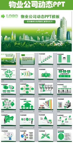 物业公司简介物业管理动态PPT模板