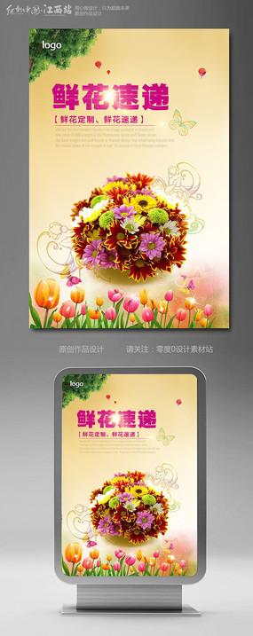 鲜花速递海报设计