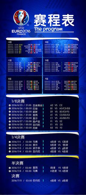 欧洲杯赛程表