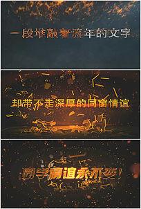 毕业同学聚会周年庆火焰燃烧文字震撼大气开场片高清背景视频素材1080P