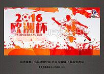 创意欧洲杯足球比赛宣传海报设计