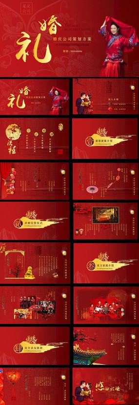 红色中式婚礼策划方案活动宣传ppt模板