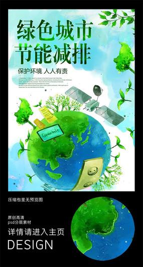 节能减排绿色城市海报