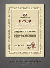 精美授权证书设计