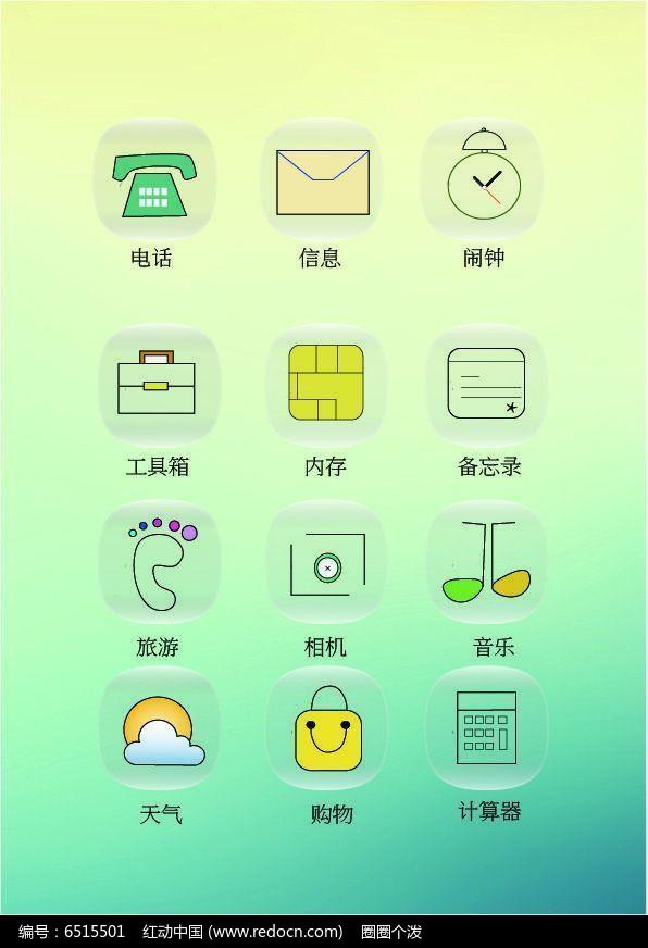 卡通手机APP图标图片