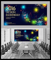 炫酷网络科技会议背景板