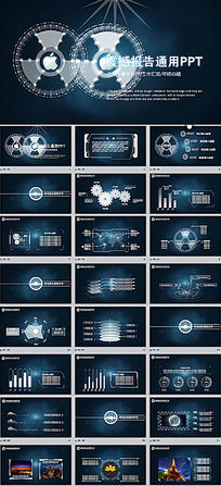 蓝色商务科技震撼大气炫酷动态ppt模板