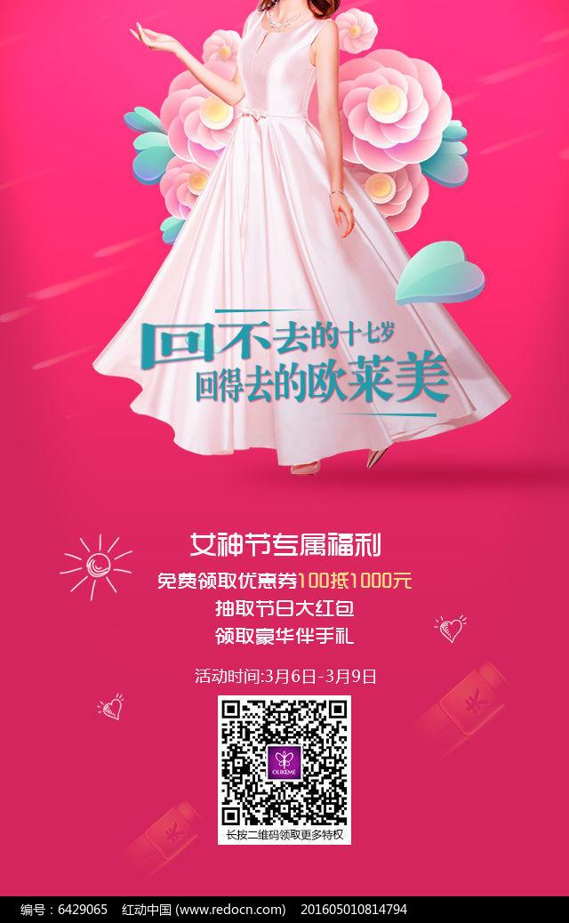 三八节粉色海报图片